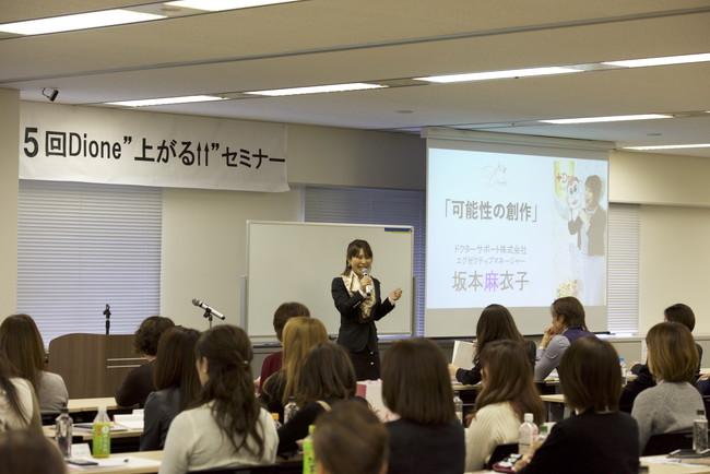 株式会社トリニティワールド 代表取締役 坂本麻衣子
