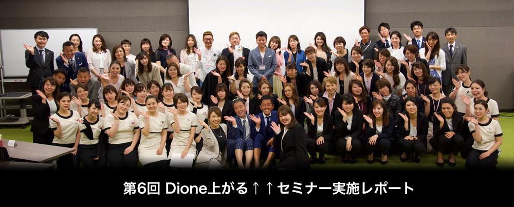 """第6回Dione""""上がる↑↑""""セミナー実施レポート"""