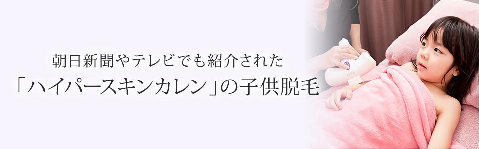 朝日新聞に掲載された子供脱毛の記事