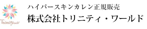 株式会社トリニティ・ワールド