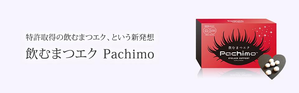 飲むまつエク Pachimo