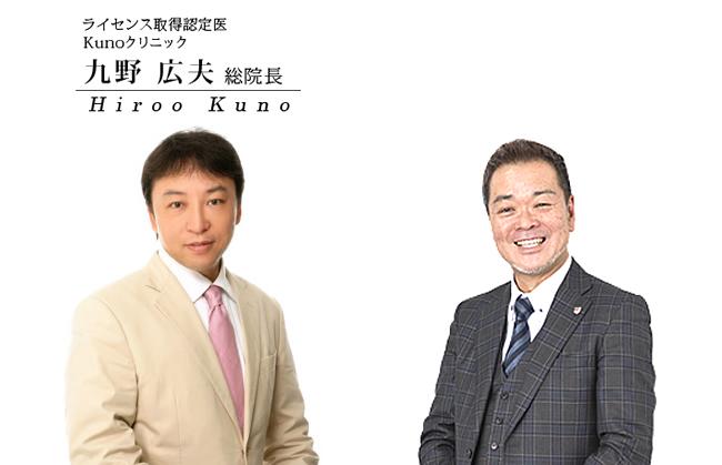 Kunoクリニック 九野 広夫総院長様