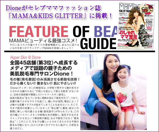 Dioneがセレブママファッション誌「MAMA&KIDS GLITTER」に掲載!