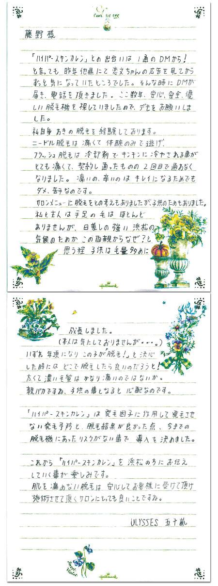 業務用脱毛機 ハイパースキンカレン 静岡県静岡市|ULYSSES様からのお手紙