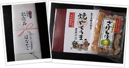 大分県郷土銘菓「焼きやせうま」や、「ざぼん漬け」