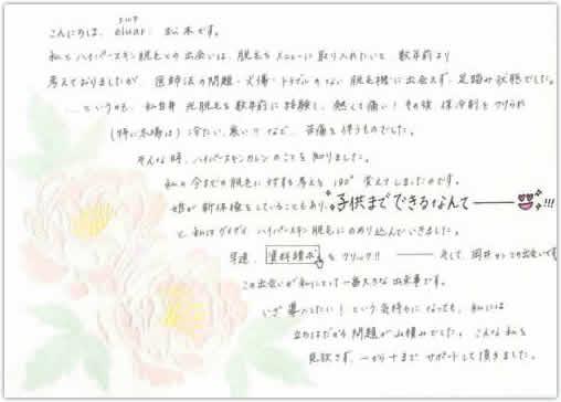 脱毛サロン エルア松本先生からの手紙