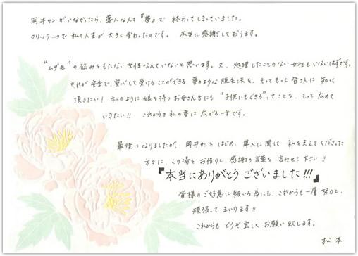 脱毛サロン エルア松本先生からの手紙つづき