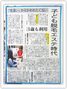 子供脱毛 朝日新聞