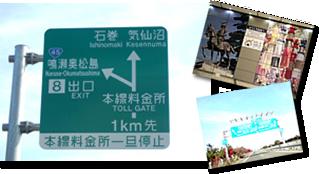 仙台空港から東松島市へ