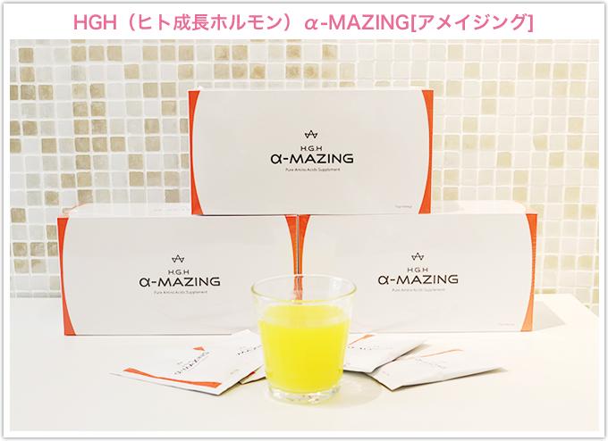HGH(ヒト成長ホルモン)α-MAZING[アメイジング]