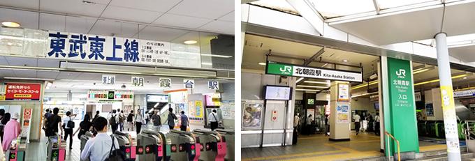 東武東上線 朝霞台駅/JR北朝霞駅