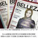 エステサロン向け美容業界紙 月刊エステティカベレーザ