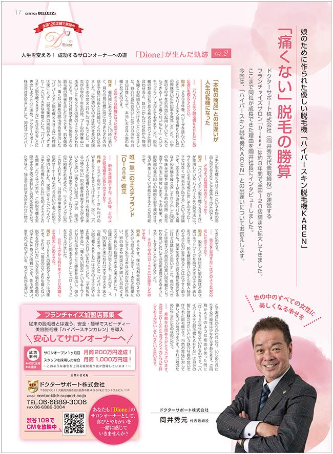 月刊エステティカベレーザVol.2 「痛くない」脱毛の勝算