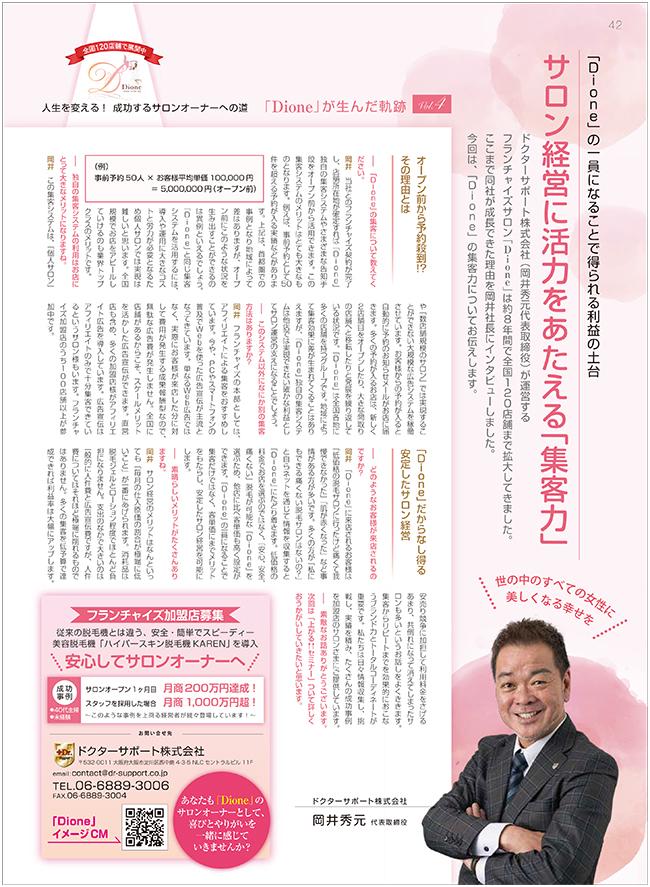 月刊エステティカベレーザVol.4 サロン経営に活力をあたえる「集客力」