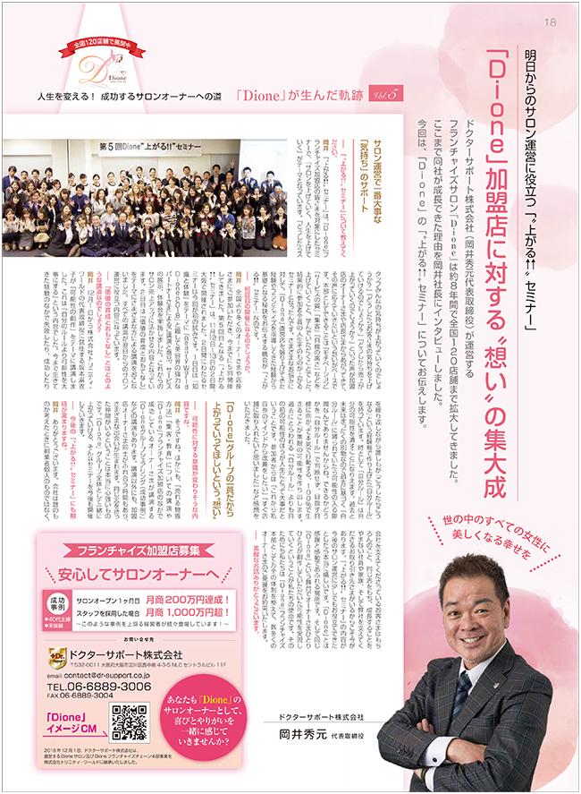 """月刊エステティカベレーザ  Vol.5 「Dione」加盟店に対する""""想い""""の集大成"""
