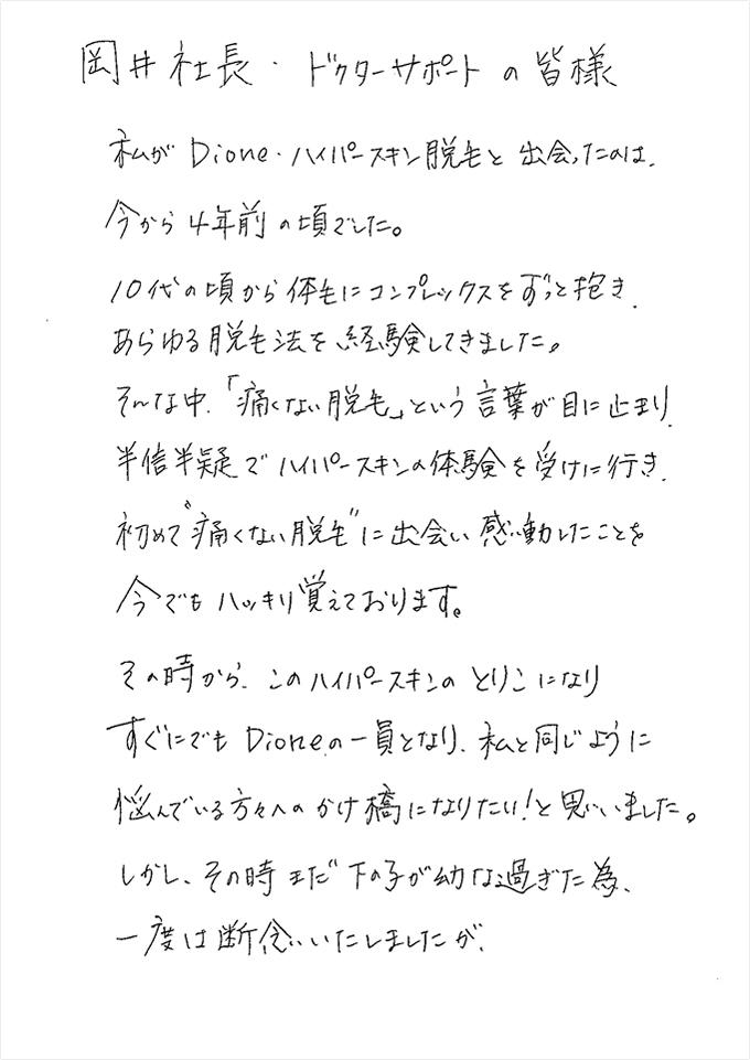 Dione朝霞台店様からのお手紙1