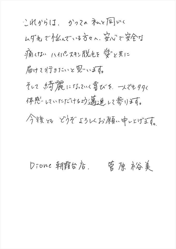 Dione朝霞台店様からのお手紙3