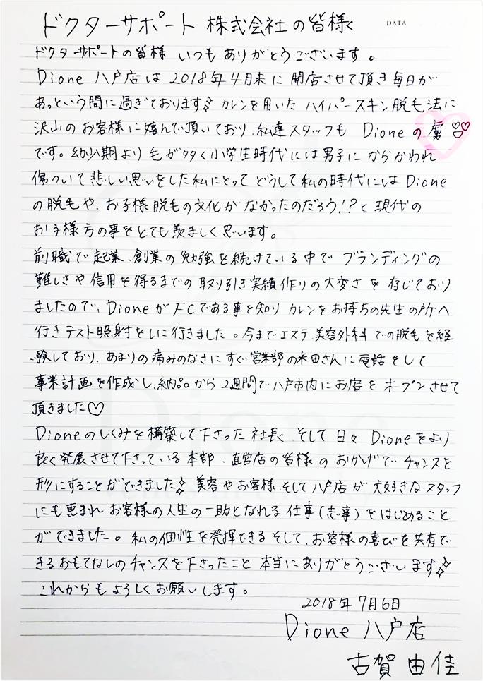 Dione八戸店の古賀由佳オーナーからのお手紙