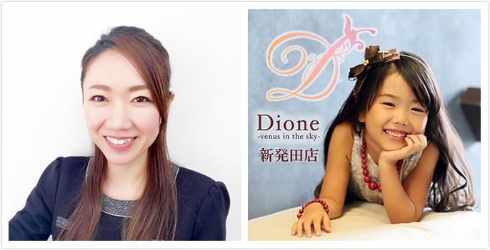Dione新発田店 店長・アイコン
