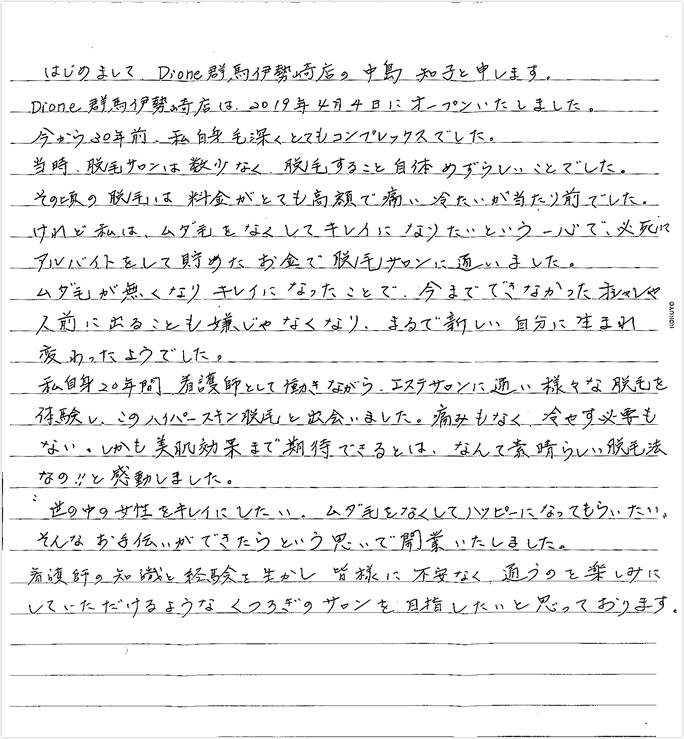 Dione群馬伊勢崎店 お手紙