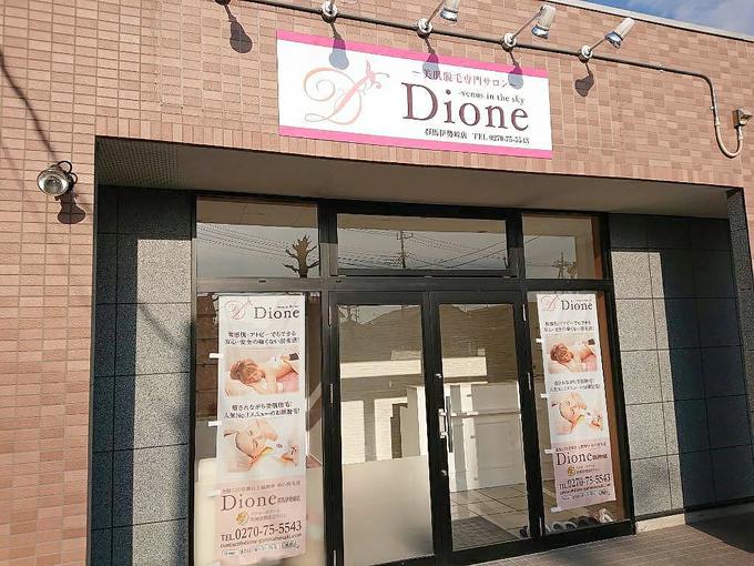 Dione群馬伊勢崎店 店舗外観
