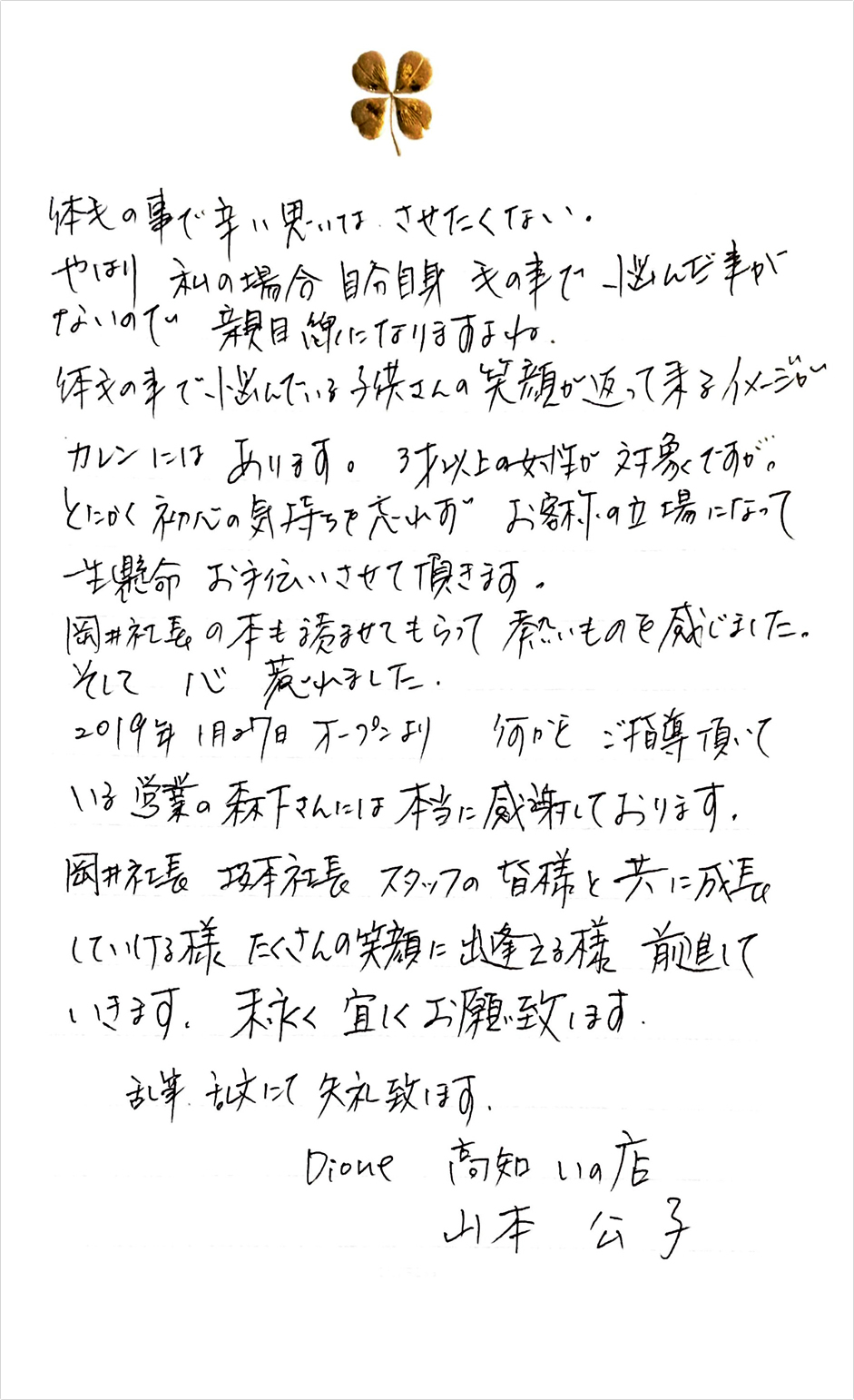 Dione高知いの店 お手紙3