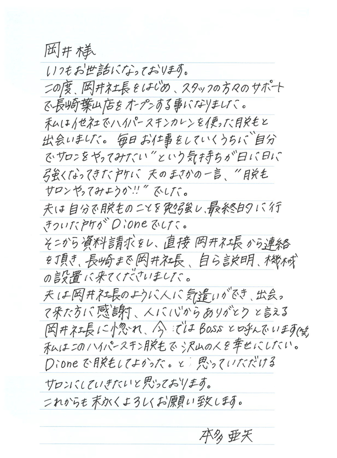 Dione長崎葉山店様からのお手紙