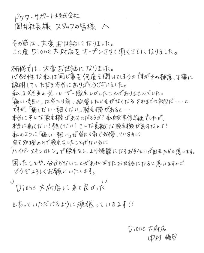 Dione大府店様からのお手紙