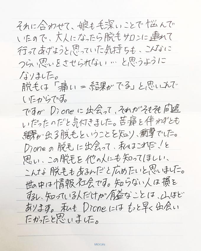 Dione佐賀伊万里店 山口先生からの手紙2