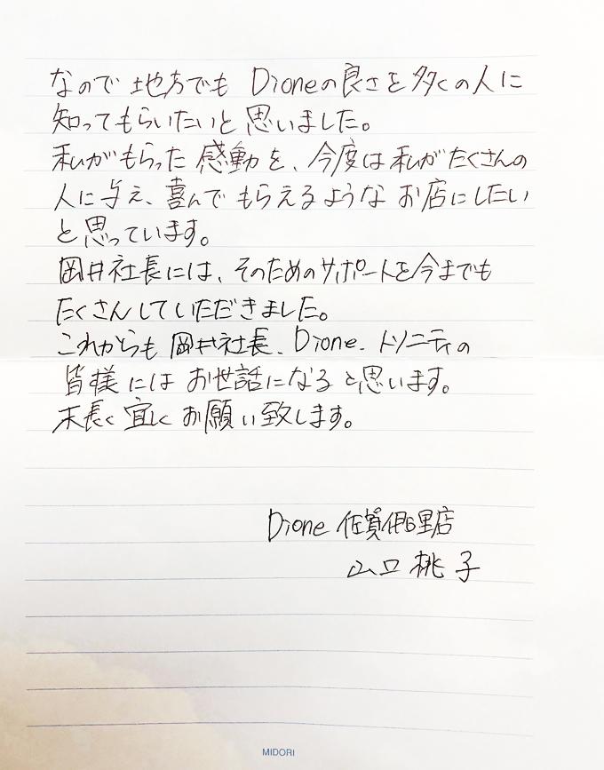 Dione佐賀伊万里店 山口先生からの手紙3