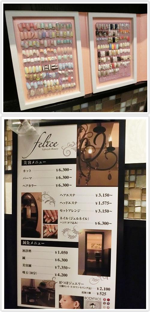felice(フェリーチェ) 店舗風景