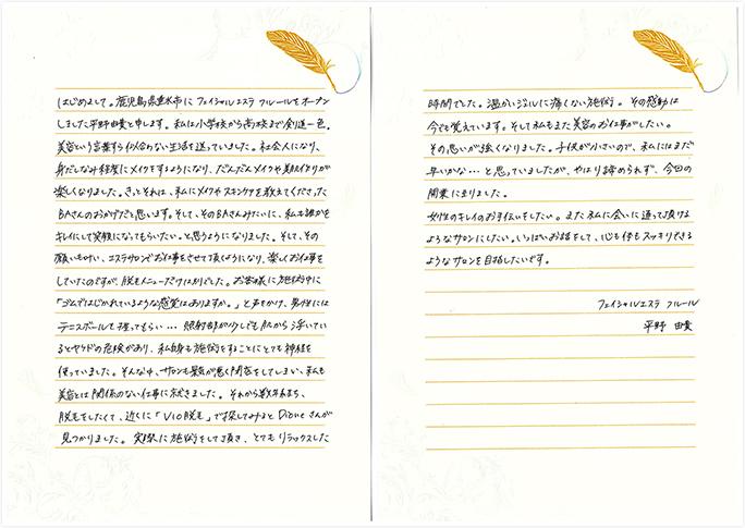 フェイシャルエステ フルール様からのお手紙