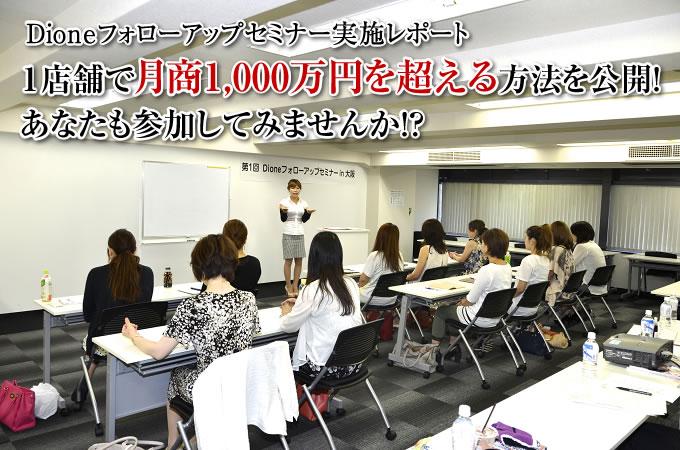 Dioneフォローアップセミナー実施レポート 1店舗で月商1,000万円を超える方法を公開! あなたも参加してみませんか!?
