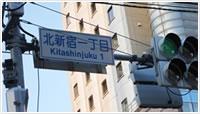 ハーズ新宿店様 新宿