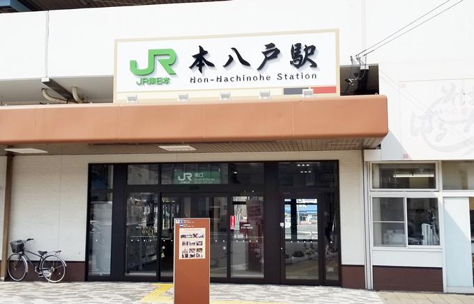 JR八戸線「本八戸駅」