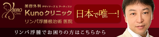 日本で唯一!リンパ浮腫根治術医院 美容外科デザイナーズ&アーティスツKunoクリニック