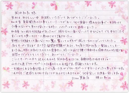 Dione箕面店 勝山寿江先生のお手紙