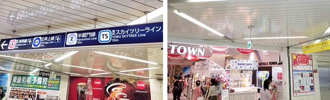 ①「押上駅」各電車・各線 ②東京スカイツリータウン(東京ソラマチ)