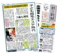 朝日新聞紙 子供脱毛エステ時代