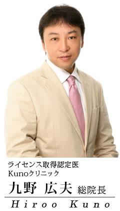 Kunoクリニック 理事長 九野 広夫 様