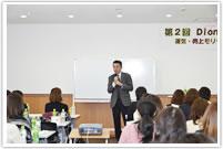 有限会社 三蔵 代表取締役社長 三笠 冨士男 様