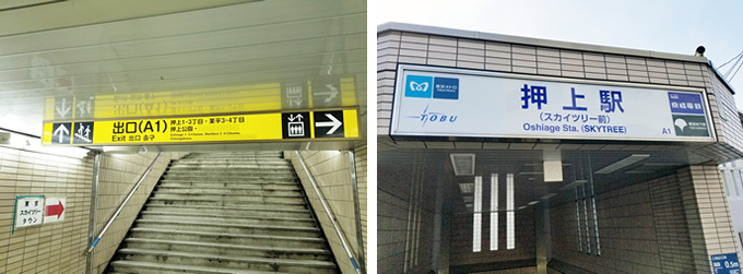 ③駅構内A1出口案内④「押上駅」A1出口