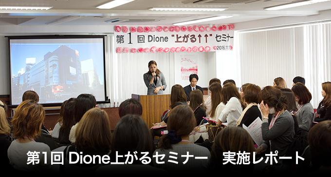 第1回Dione上がるセミナー風景