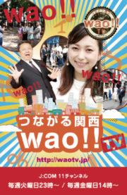 つばがる関西wao!!TV